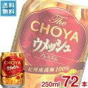 (3ケース販売) チョーヤ The CHOYA ウメッシュ プレミアム 250ml缶 x 72本ケース販売 (リキュール) (梅酒)