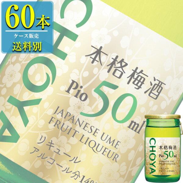 チョーヤ 本格梅酒ピオ (梅の実入) 50ml瓶 x 60本販売 (リキュール) (梅酒)