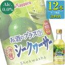 ポッカ サッポロ お酒にプラス 沖縄シークヮーサー 300ml瓶 x1...