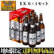 アサヒ「スーパードライ EX−6」 大瓶6本セット【楽ギフ_包装】【楽ギフ_のし】【楽ギフ_のし宛書】【ビールギフト】【6本入り】