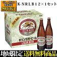 キリン「ラガービール K−NRLB12」 大瓶12本セット【楽ギフ_包装】【楽ギフ_のし】【楽ギフ_のし宛書】【ビールギフト】