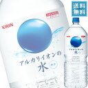 (あす楽対応可) キリン アルカリイオンの水 2Lペット x 6本ケース販売 (天然水) (ミネラルウォーター) (軟水) (防災) (備蓄)