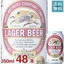 (2ケース販売) キリン ラガービール (生ビール) 350ml缶 x 48本ケース販売