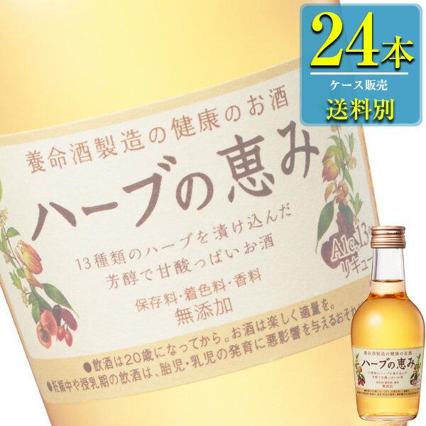 養命酒 ハーブの恵み 200ml瓶 x 24本ケース販売 (高栄養価) (滋養薬味酒)