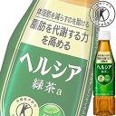 花王 ヘルシア 緑茶 スリムボトル 350mlペット x 24本ケース販売 (トクホ) (特定保健用食品) (ダイエット) (健康) (お茶)