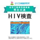 男女共通 HIV検査 (AIDS・エイズ) 郵送検査のお申込...