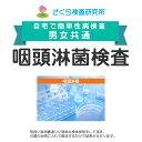 男女共通 咽頭淋菌検査 郵送検査のお申込み 自宅で出来る性病検査