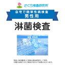 男性用 淋菌検査 (淋病) 郵送検査のお申込み 自宅で出来る性病検査