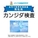 男性用 カンジダ検査 (カンジタ) 郵送検査のお申込み 自宅で出来る性病検査