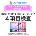 女性用 淋病・トリコモナス・カンジダ・クラミジア4項目検査 ...