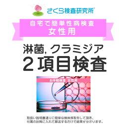 女性用 淋菌・クラミジア2種お手軽検査 郵送検査のお申込み 自宅で出来る性病検査