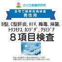男性用 B型・C型・HIV・梅毒・淋病・トリコモナス・カンジダ・クラミジア8項目検査 郵送検査のお申...