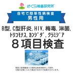 男性用 B型・C型・HIV・梅毒・淋病・トリコモナス・カンジダ・クラミジア8項目検査 郵送検査のお申込み 自宅で出来る性病検査