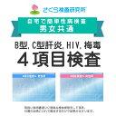男女共通 B型・C型肝炎・HIV・梅毒4項目検査 郵送検査のお申込み 自宅で出来る性病検査