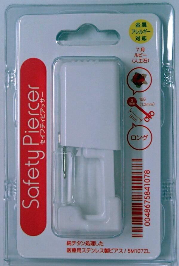 セイフティピアッサー 純チタン処理 シャンパンカラー ルビー(人工石) 5M107ZL