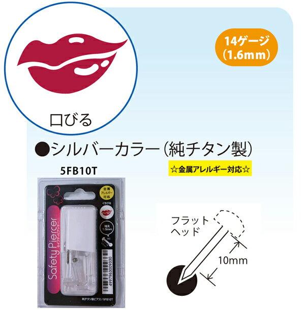 JPS『セイフティピアッサー純チタン製ピアス唇用(5FB10T)』