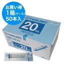 【あす楽対応】 TERMO テルモシリンジ 20mL SS-20ESZP(メーカー品番変更 S...