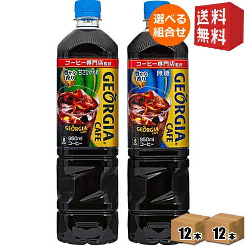 特価  コカ・コーラジョージアボトルコーヒー選べるセット(無糖or甘さひかえめ)950mlペットボトル計24本(12本×2ケー