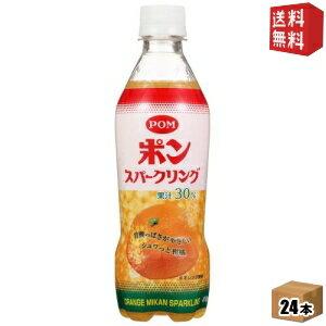 クーポン配布中   えひめ飲料POM(ポン)ポンスパークリング410mlペットボトル24本入 炭酸飲料ポンジュースオレンジ ※北