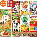 伊藤園緑の野菜 930mlペット 12本入