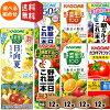 12本単位で4種類を選べる 【送料無料】カゴメ200ml紙パックシリーズ 選べる48本セ...