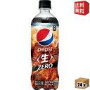 【送料無料】サントリー ペプシ 生 ゼロ (ZERO) 600mlペットボトル 24本入 (PEPSI コーラ) ※北海道800円・東北400円の別途送料加算 [39ショップ]