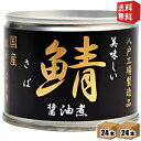 クーポン配布中★【送料無料】伊藤食品190g美味しい鯖 醤油...