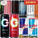 期間限定特価【送料無料】モンスターエナジードリンク選べる48