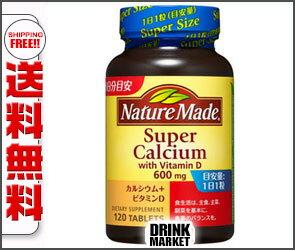 【送料無料】大塚製薬 ネイチャーメイド スーパーカルシウム 120粒×3個入 ※北海道・沖縄・離島は別途送料が必要。