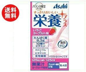【送料無料】和光堂 飲む栄養プラス いちご味 125ml紙パック×24本入 ※北海道・沖縄・離島は別途送料が必要。