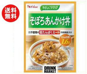 送料無料 ハウス食品 やさしくラクケア そぼろあんかけ丼(低たんぱくミート入り) 130g×30個入 ※北海道・沖縄・離島は別途送料が必要。