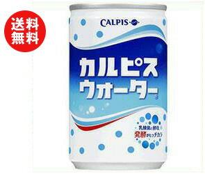 【送料無料】【2ケースセット】カルピス カルピスウォーター 160g缶×30本入×(2ケース) ※北海道・沖縄・離島は別途送料が必要。