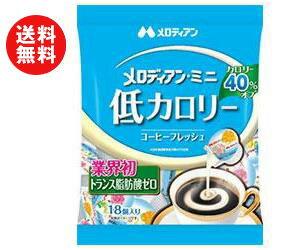 【送料無料】メロディアン メロディアン・ミニ 低カロリーコーヒーフレッシュ 4.5ml×18個×20袋入 ※北海道・沖縄・離島は別途送料が必要。