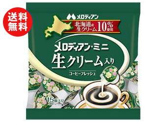【送料無料】メロディアン メロディアン・ミニ 生クリーム入りコーヒーフレッシュ 4.5ml×15個×20袋入 ※北海道・沖縄・離島は別途送料が必要。