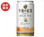 送料無料 キリン 午後の紅茶 ミルクティー 185g缶×20本入 ※北海道・沖縄・離島は別途送料が必要。