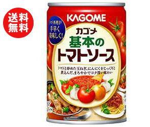 【送料無料】【2ケースセット】カゴメ 基本のトマトソース 295g缶×12個入×(2ケース) ※北海道・沖縄・離島は別途送料が必要。