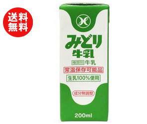 【送料無料】【2ケースセット】九州乳業 みどり牛乳 200ml紙パック×24本入×(2ケース) ※北海道・沖縄・離島は別途送料が必要。