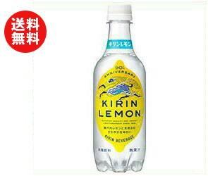 【送料無料】【2ケースセット】キリン キリンレモン 500mlペットボトル×24本入×(2ケース) ※北海道・沖縄・離島は別途送料が必要。