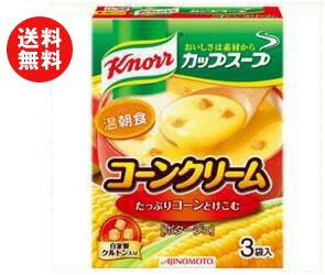 【送料無料】味の素 クノール カップスープ コーンクリーム (17.6g×3袋)×10箱入 ※北海道・沖縄・離島は別途送料が必要。