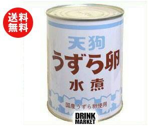 【送料無料】天狗缶詰 うずら卵 水煮 国産 JAS 2号缶 430g缶×12個入 ※北海道・沖縄・離島は別途送料が必要。