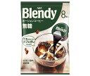 送料無料 【2ケースセット】AGF ブレンディ ポーションコーヒー 無糖 18g×8個×12袋入×(2ケース) ※北海道・沖縄・離島は別途送料が必要。
