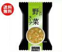 送料無料 【2ケースセット】MCFS 一杯の贅沢 野菜スープ 10食×2箱入×(2ケース) ※北海道・沖縄・離島は別途送料が必要。