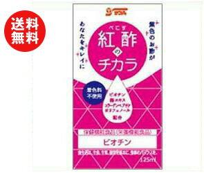 【送料無料】【2ケースセット】サンA 紅酢のチカラ 125ml紙パック×24本入×(2ケース) ※北海道・沖縄・離島は別途送料が必要。