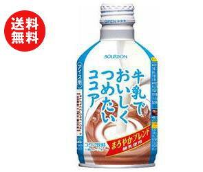 【送料無料】【2ケースセット】ブルボン 牛乳でおいしくつめたいココア 280gボトル缶×24本入×(2ケース) ※北海道・沖縄・離島は別途送料が必要。