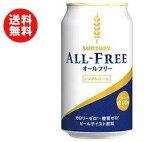 【送料無料】【2ケースセット】サントリー ALL FREE(オールフリー) 350ml缶×24本入×(2ケース) ※北海道・沖縄・離島は別途送料が必要。