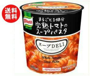 【送料無料】味の素 クノール スープDELI まるごと1個分 完熟トマトのスープパスタ(容器入り) 41.9g×12個入 ※北海道・沖縄・離島は別途送料が必要。