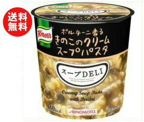 【送料無料】味の素 クノール スープDELI ポルチーニ香る きのこのクリームスープパスタ(容器入り) 40.7g×12個入 ※北海道・沖縄・離島は別途送料が必要。