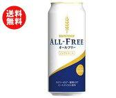 【送料無料】【2ケースセット】サントリー ALL FREE(オールフリー) 500ml缶×24本入×(2ケース) ※北海道・沖縄・離島は別途送料が必要。