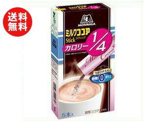 【送料無料】【2ケースセット】 森永製菓  ミルクココア  カロリー1/4スティック  50g(10g×5本)×48箱入×(2ケース)  ※北海道・沖縄・離島は別途送料が必要。