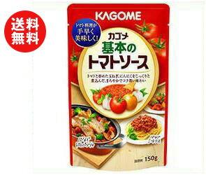 【送料無料】【2ケースセット】カゴメ 基本のトマトソース 150g×30個入×(2ケース) ※北海道・沖縄・離島は別途送料が必要。